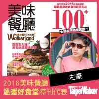 窩客島WalkerLand-2016美味餐廳