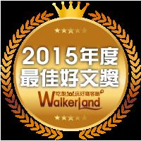 窩客島WalkerLand-2015最佳好文