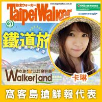 WalkerLand窩客島-超人氣展覽