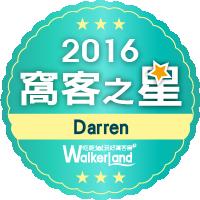 窩客島WalkerLand-2016年1月窩客之星