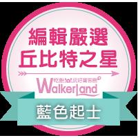 窩客島WalkerLand-2016年2月丘比特之星藍色起士