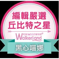 窩客島WalkerLand-2016年2月丘比特之星黑心喵娜