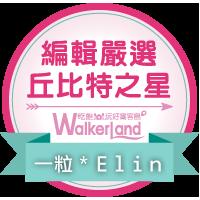 窩客島WalkerLand-2016年2月丘比特之星一粒*Elin