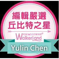 窩客島WalkerLand-2016年2月丘比特之星Yulin Chen