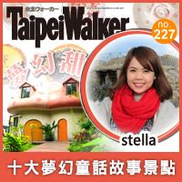 窩客島WalkerLand-2016年3月數位特輯代表TW227