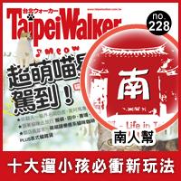 窩客島WalkerLand-2016年4月數位特輯代表TW228