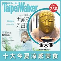 窩客島WalkerLand-2016年6月數位特輯代表TW230