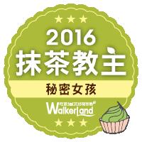 窩客島WalkerLand-2016年抹茶教主代表