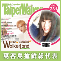 窩客島WalkerLand-2016年7月窩客島搶鮮報代表TW231