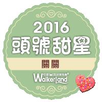 窩客島WalkerLand-2016年頭號甜星代表