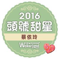 ºÛ«È®qWalkerLand-2016¦~ÀY¸¹²¢¬P¥Nªí/></a>    </div> </div> <!-- #box1255178 //--> <div class=
