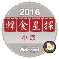 窩客島WalkerLand-2016韓食星探    </div> </div> <!-- #box1242764 //--> <div class=