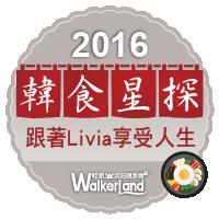 窩客島WalkerLand-2016韓食星探來帶路代表
