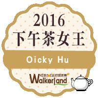 窩客島WalkerLand-2016年下午茶女王代表