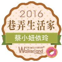 WalkerLand窩客島-2016年巷弄生活家/></a> <a href=