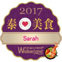 WalkerLand窩客島-2017年泰愛美食代表