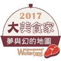 WalkerLand窩客島-2017年大美食家.代表