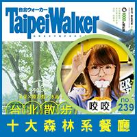 WalkerLand窩客島-2017十大森林系餐廳特輯