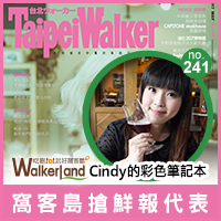 WalkerLand窩客島-2017年日系拉麵控代表