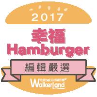 你以為只有美式漢堡嗎?不同以往風格的台式漢堡、中式漢堡、韓式漢堡都是最幸福的Hamburger
