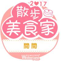 ºÛ«È®qWalkerLand-2016¦~´²¨B¬ü¹®a¥Nªí