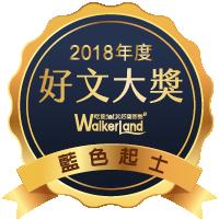 窩客島2018年度好文大獎