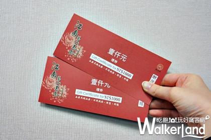 「點水樓」兩千元禮券免費兌換。