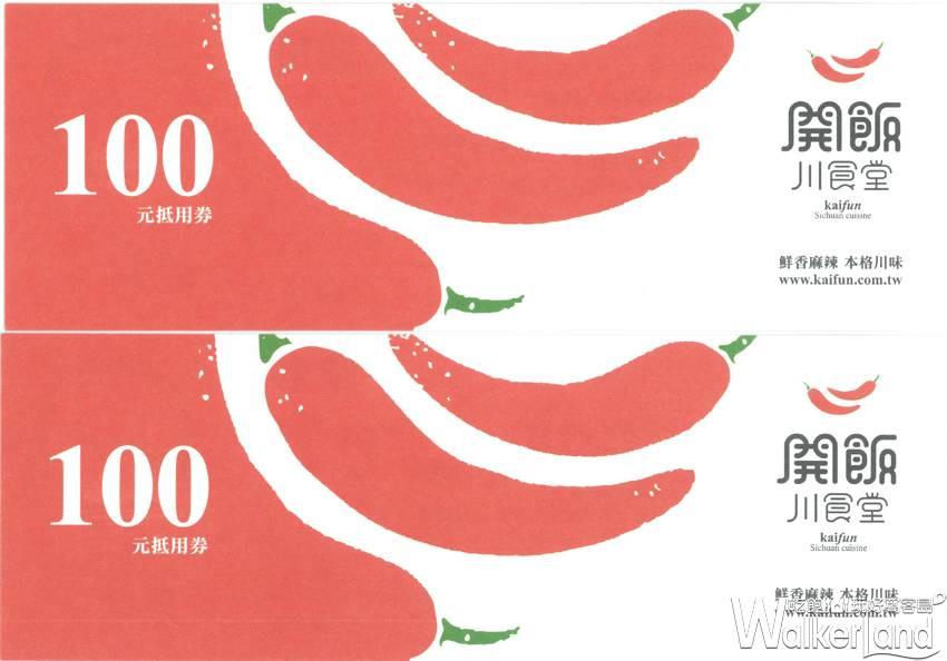 開飯川食堂 100元抵用券