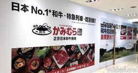 日本一人燒肉吃到飽「上村牧場」台灣一號店!北車人準備搶吃「上村牧場」吃到飽,超過100種「燒肉列車吃到飽」讓北車肉肉控飽到天靈蓋。