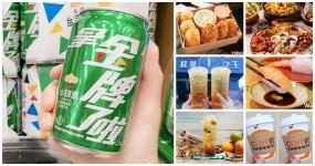 對中姓名免費、買一送一領軍!挑戰最狂「13個奧運金牌優惠」懶人包,「飲料、啤酒、炸物優惠」繼續為台灣選手集氣、再奪牌。