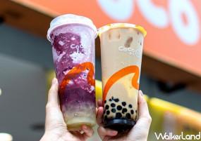 奶茶三兄弟買一送一!CoCo快閃推出「星空葡萄、奶茶三兄弟」買一送一,連續13天foodpanda外送買一送一讓飲料控天天喝。