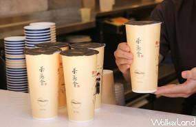 茶飲控喝起來!茶湯會任選飲品「買四送一」中秋限定優惠,人氣翡翠檸檬、水果茶一定要揪家人一起拼優惠。