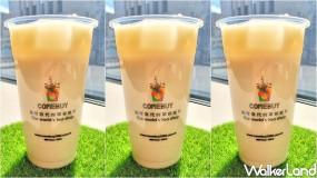 奶茶控挑戰免費喝!COMEBUY全新推出「玩火奶茶」果香系奶茶,再加碼抽「奶茶免費喝、200元購物金」保證中獎機率100%。