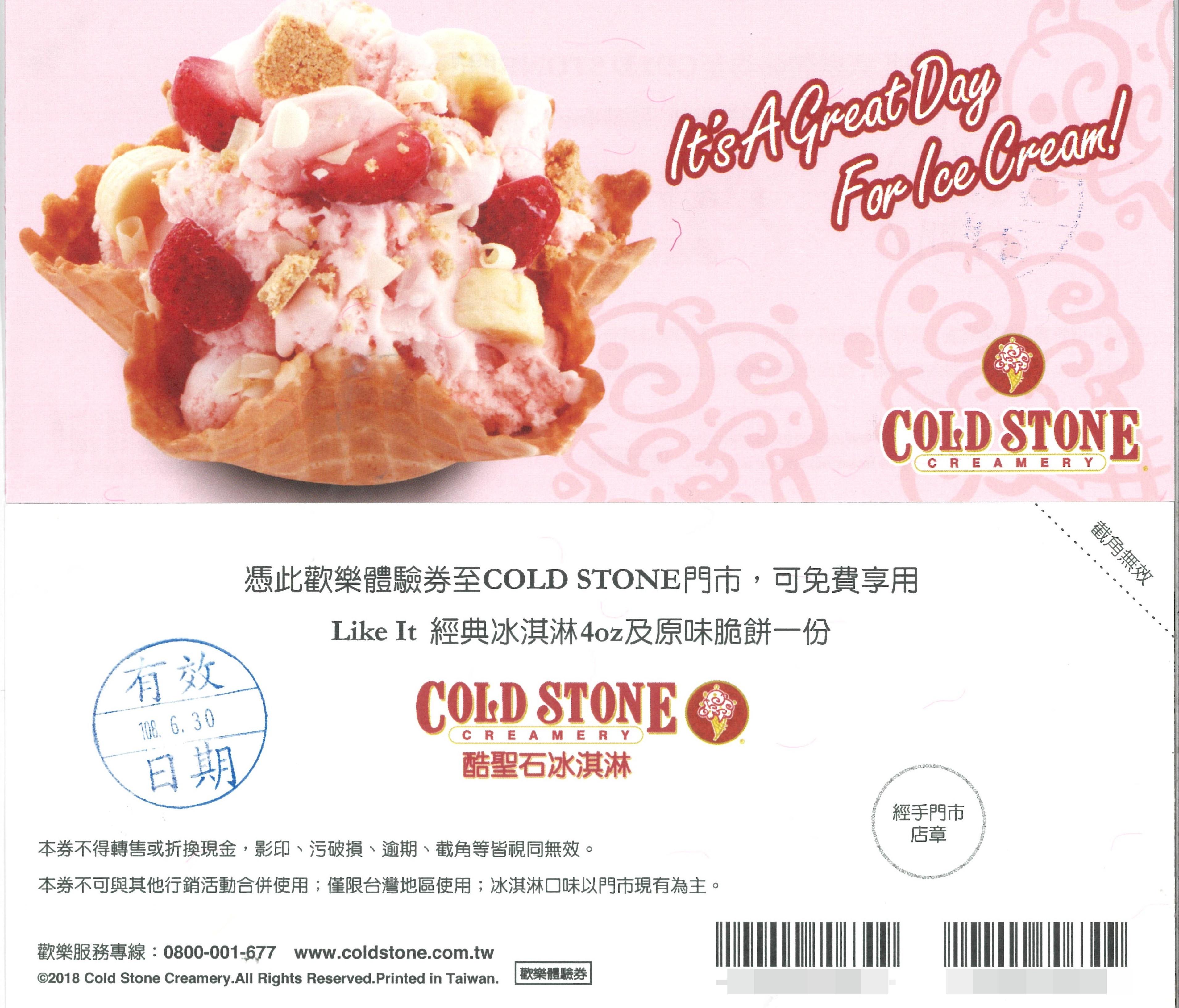Cold Stone 酷聖石冰淇淋 歡樂體驗券