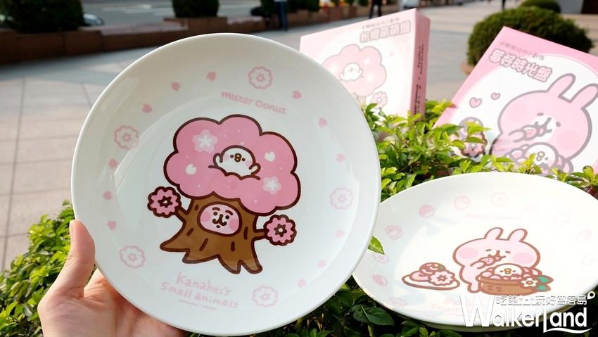 Mister Donut卡娜赫拉的小動物精緻瓷盤