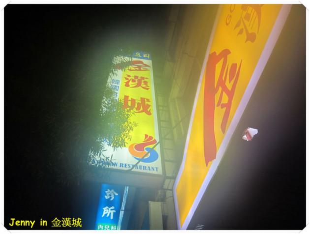 高雄=<食-韓式料理>金漢城韓國料理無煙烤肉 - WalkerLand ...