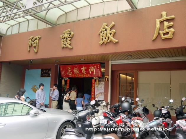 [南台灣食記]台南的阿霞飯店之初嘗奇特的雞仔豬肚鱉鍋 ...