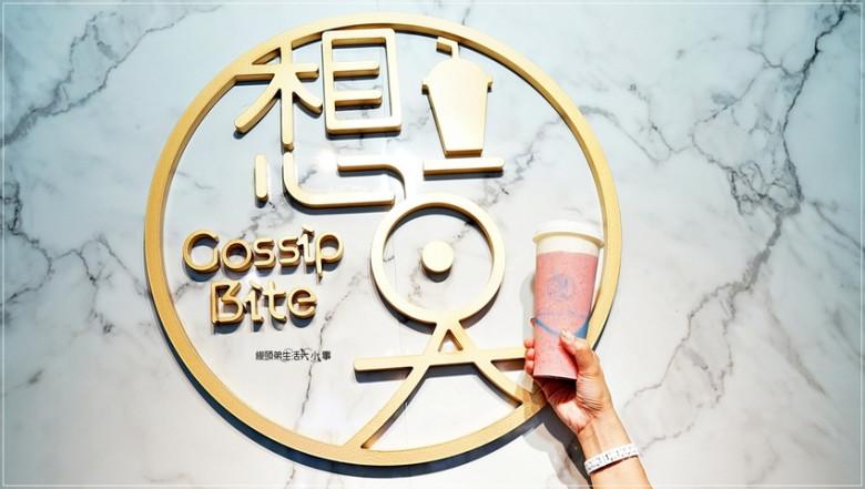 台北市中正區 想奌 gossip bite37