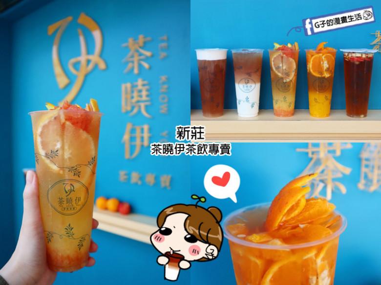 新北市新莊區 茶曉伊茶飲專賣40