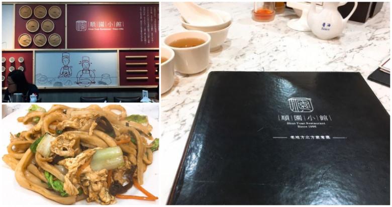 台北市中正區 順園小館31