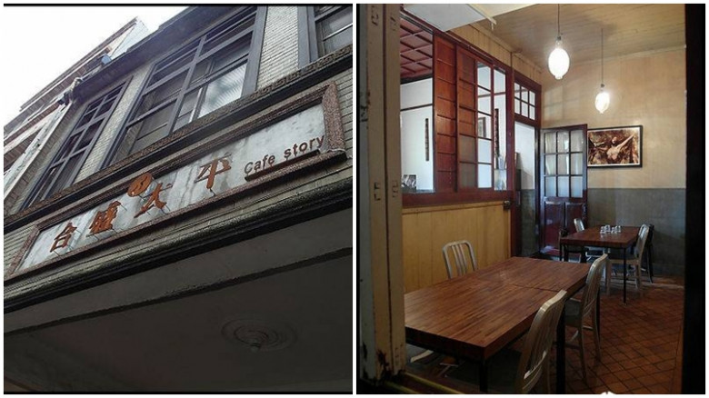 宜蘭縣宜蘭市 合盛太平 Cafe story42