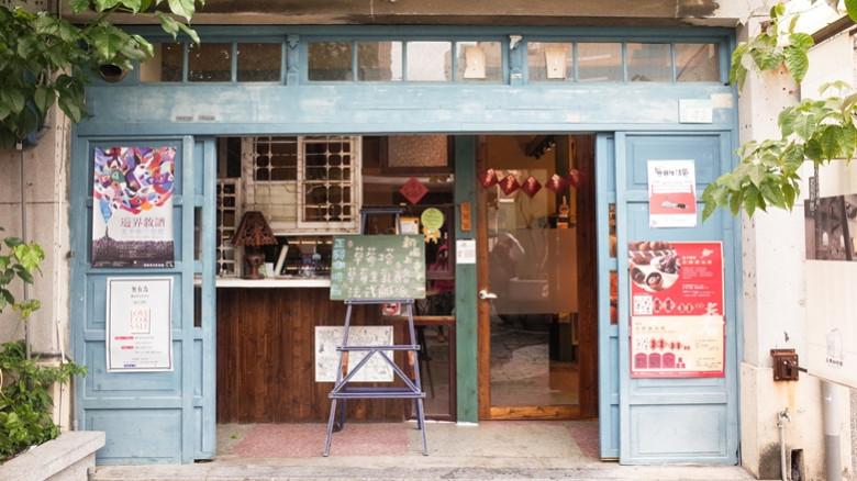 台南市中西區 正興咖啡館34