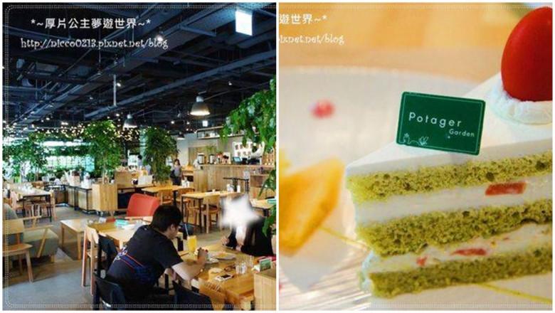 台北市內湖區 Potager Garden 菠啾花園 (台北本店)61