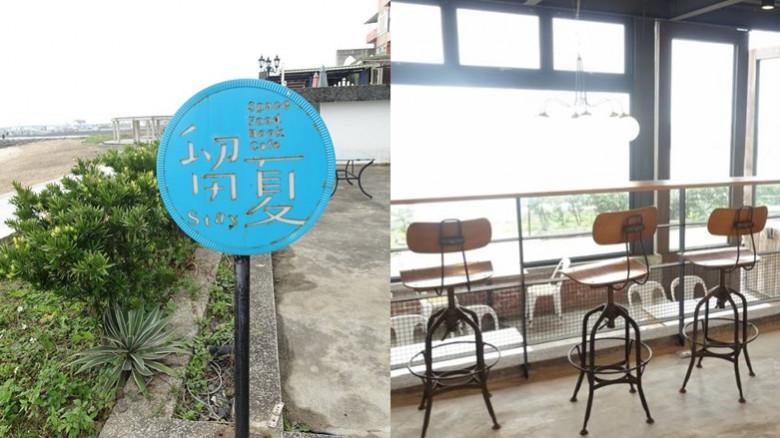 新北市三芝區 留.夏 Stay cafe & space & book59
