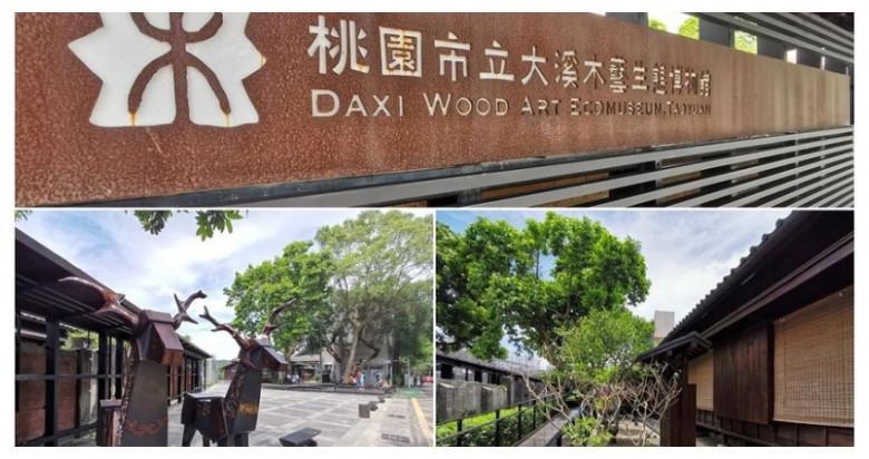 桃園市大溪區 木藝生態博物館 壹號館50