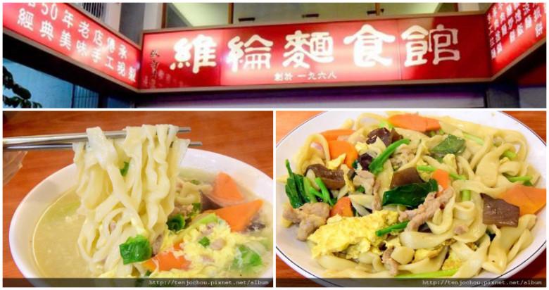台北市中正區 維綸麵食館34