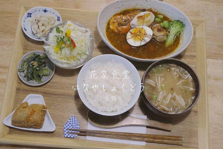 台北市松山區 花家食堂31