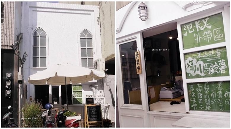 台南市中西區 泡卡芙 Puff Cafe'44