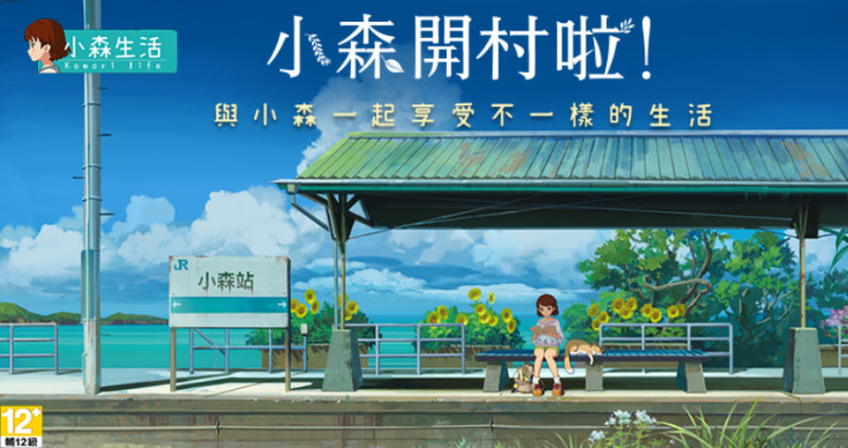 台北市內湖區 小森生活31