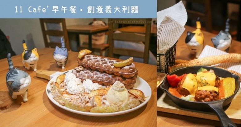台北市信義區 11 Café27